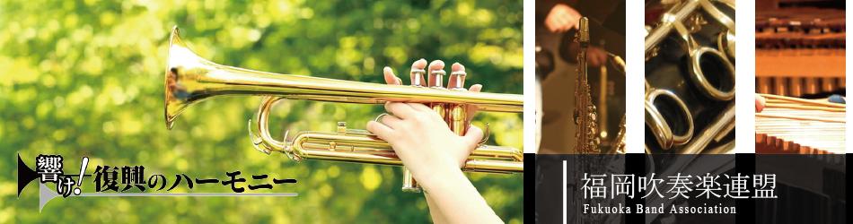 吹奏楽 コンクール 2020 どうなる
