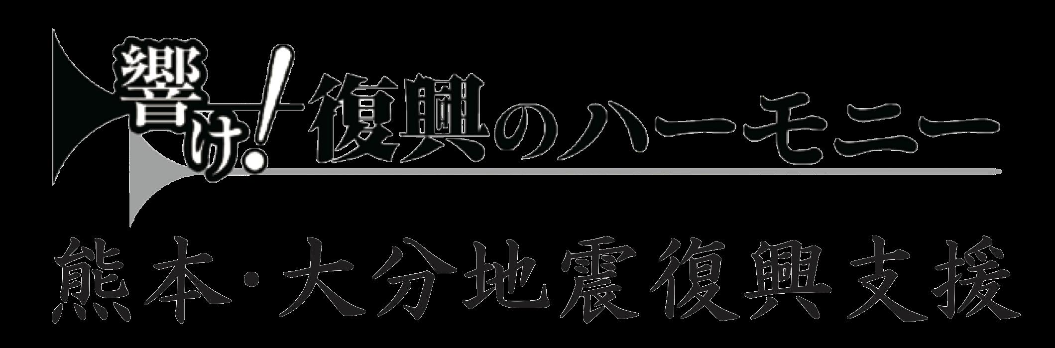 福岡吹奏楽連盟